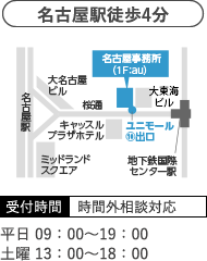 名古屋駅徒歩4分 受付時間 時間外相談対応