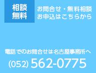 初回30分無料 電話でのお問合せは名古屋事務所へ 052-562-0775 お問合せ・無料相談お申込はこちらから