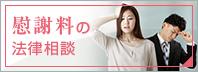 不貞・不貞・浮気・離婚などの慰謝料サイト