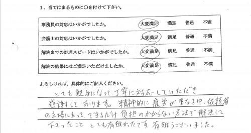 春日井市 40代女性(個人再生)