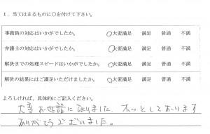 依頼者の声・平成24年・瀬戸市・70代女性・破産